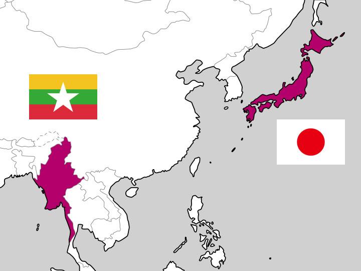 ミャンマーと日本